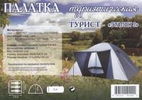 Палатка туристическая Эталон 3 3 местная 215*205*130 Китай - Оптовая продажа товаров для дома - ООО МАРКИК, Екатеринбург