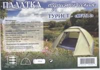 Палатка туристическая Мечта 3 3 местная 210*210*130 Китай - Оптовая продажа товаров для дома - ООО МАРКИК, Екатеринбург