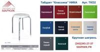 Табурет Классика 2 на 4 опорах сиденье круглое фанера d 320 Ника - Оптовая продажа товаров для дома - ООО МАРКИК, Екатеринбург