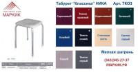 Табурет Классика 3 на 4 опорах сиденье квадратное фанера 320*320 Ника - Оптовая продажа товаров для дома - ООО МАРКИК, Екатеринбург