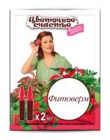Инсектицид Фитоверм 2*2мл Цветочное счастье - Оптовая продажа товаров для дома - ООО МАРКИК, Екатеринбург