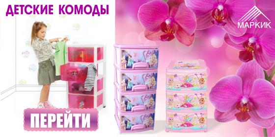 Комод Виолетт